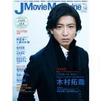J Movie Magazine Vol.42 表紙 木村拓哉 マスカレード ホテル    パーフェクト メモワール