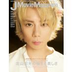 日曜はクーポン有/ J Movie Magazine 映画を中心としたエンターテインメントビジュアルマガジン Vol.51(2019)