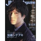 日曜はクーポン有/ J Movie Magazine 映画を中心としたエンターテインメントビジュアルマガジン Vol.69(2021)
