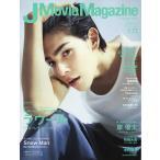 日曜はクーポン有/ J Movie Magazine 映画を中心としたエンターテインメントビジュアルマガジン Vol.71(2021)