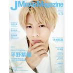 〔予約〕J Movie Magazine Vol.72