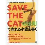 SAVE THE CATの法則で売れる小説を書く/ジェシカ・ブロディ/島内哲朗