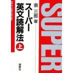 スーパー英文読解法 上/表三郎