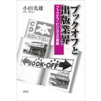 毎日クーポン有/ ブックオフと出版業界 ブックオフ・ビジネスの実像/小田光雄