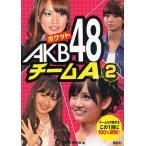 ポケットAKB48チームA 2/アイドル研究会