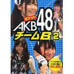 ポケットAKB48チームB 2/アイドル研究会