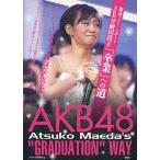 AKB48前田敦子「卒業」への道 緊急フォト・レポート/アイドル研究会