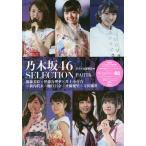 乃木坂46 SELECTION PART6/アイドル研究会