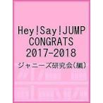 Hey!Say!JUMP CONGRATS 2017−2018/ジャニーズ研究会