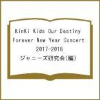 〔予約〕KinKi Kids Our Destiny Forever/ジャニーズ研究会