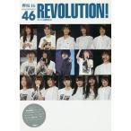 欅坂46 REVOLUTION!/アイドル研究会