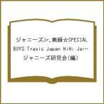 ジャニーズJr.素顔☆SPECIAL BOYS Travis Japan HiHi Jets 美少年 7MEN侍 宇宙Six MADE