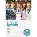 日向坂46 FOCUS! Vol.1/アイドル研究会