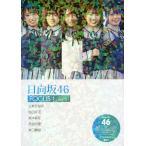 日向坂46 FOCUS! Vol.3/アイドル研究会