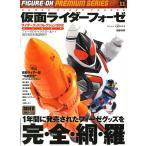 仮面ライダーフォーゼ ライダーグッズコレクション2012 永久保存版