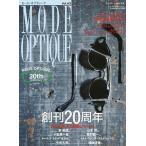 モード・オプティーク Vol.43