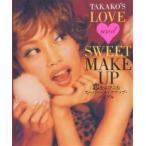 Takako's love and sweet make up/TAKAKO