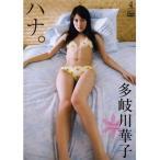 DVD 多岐川華子 ハナ。
