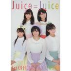 Juice=Juice 1st OFFICIAL PHOTO BOOK Juice=