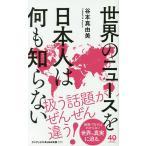 世界のニュースを日本人は何も知らない/谷本真由美