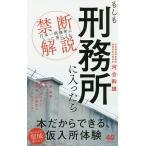 もしも刑務所に入ったら 「日本一刑務所に入った男」による禁断解説/河合幹雄