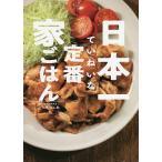 毎日クーポン有/ 日本一ていねいな定番家ごはん/こじまぽん助/レシピ