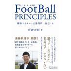 毎日クーポン有/ FootBall PRINCIPLES 躍動するチームは論理的に作られる サッカーの原則/岩政大樹