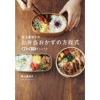 野上優佳子のお弁当おかずの方程式 食材×味つけマニュアル/野上優佳子/レシピ