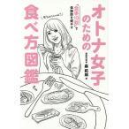 オトナ女子のための食べ方図鑑 「食事10割」で体脂肪を燃やす/森拓郎