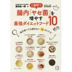 2週間で腸内「ヤセ菌」を増やす最強ダイエットフード10/藤田紘一郎