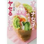 日曜はクーポン有/ オトナ女子のためのヤセるレシピ/森拓郎