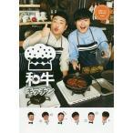 和牛キッチン cookpad Live公式レシピ 川西シェフ・助手水田/和牛/レシピ