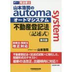 山本浩司のautoma system不動産登記法〈記述式〉 司法書士/山本浩司