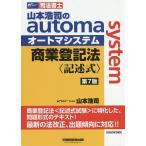 山本浩司のautoma system商業登記法〈記述式〉 司法書士/山本浩司