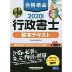 合格革命行政書士基本テキスト 2020年度版/行政書士試験研究会