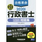 合格革命行政書士40字記述式・多肢選択式問題集 2020年度版/行政書士試験研究会