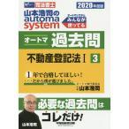 山本浩司のautoma systemオートマ過去問 司法書士 2020年度版3/山本浩司