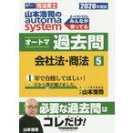 山本浩司のautoma systemオートマ過去問 司法書士 2020年度版5/山本浩司