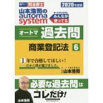 山本浩司のautoma systemオートマ過去問 司法書士 2020年度版6/山本浩司