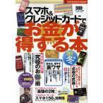 Yahoo!bookfan Yahoo!店スマホ&クレジットカードでお金が得する本 スマホはお得の塊、アプリはお役立ちの宝庫 2012冬版