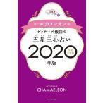 ゲッターズ飯田の五星三心占い2020年版 金 銀のカメレオン座