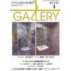 Yahoo!bookfan Yahoo!店ギャラリー アートフィールドウォーキングガイド 2014Vol.4