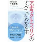 """アポラクトフェリンのすべてがわかる本 100歳まで美しく生きる!画期的な""""万能タンパク質""""/井上浩義"""
