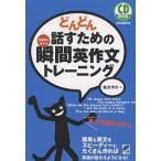 どんどん話すための瞬間英作文トレーニング 反射的に言える/森沢洋介