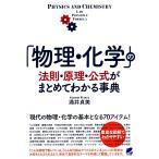 「物理・化学」の法則・原理・公式がまとめてわかる事典/涌井貞美
