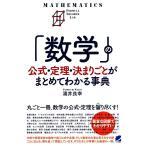 「数学」の公式・定理・決まりごとがまとめてわかる事典/涌井良幸