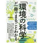 毎日クーポン有/ 「環境の科学」が一冊でまるごとわかる/齋藤勝裕