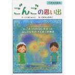 Yahoo!オンライン書店boox @Yahoo!店ごんごの思い出 つやまの絵本/こぐまじゅんこ/やまもとあきこ/子供/絵本