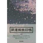 開運御朱印帳 夜桜(大判)
