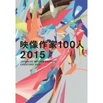 映像作家100人 2015